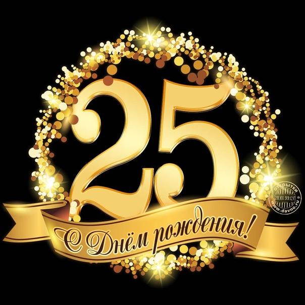 Поздравление 25 лет мужчине прикольное