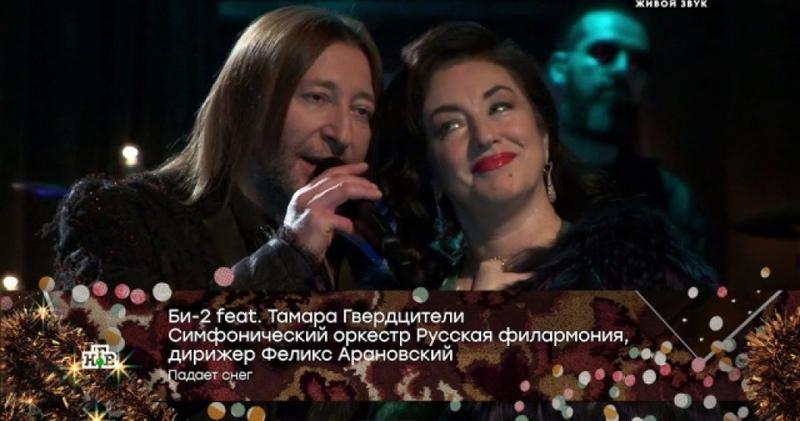 Тамара Гвардцители и Би 2 Падает снег