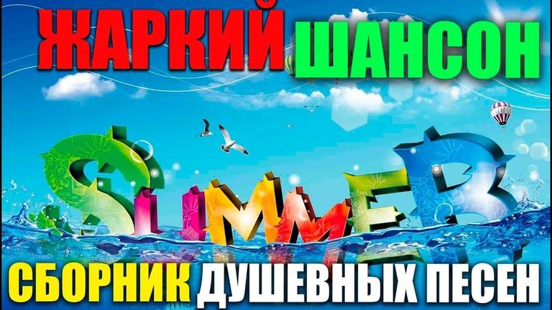 Летний сборник! Песни спетые душой! Всегда для вас!! Лучшие хиты для ВАС!! 2019 !