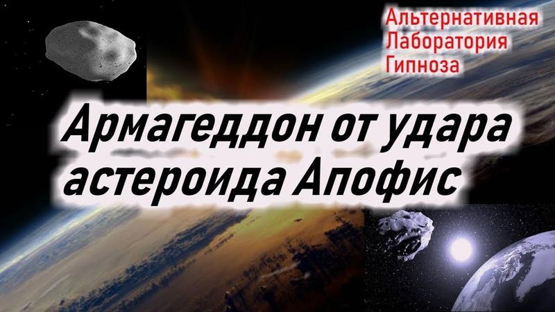 Армагеддон от удара астероида Апофис