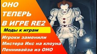 Пеннивайз в игре Resident evil 2 (2019) Клоун из фильма ОНО