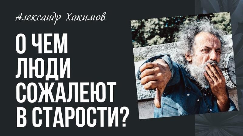 Александр Хакимов Как правильно прожить свою жизнь
