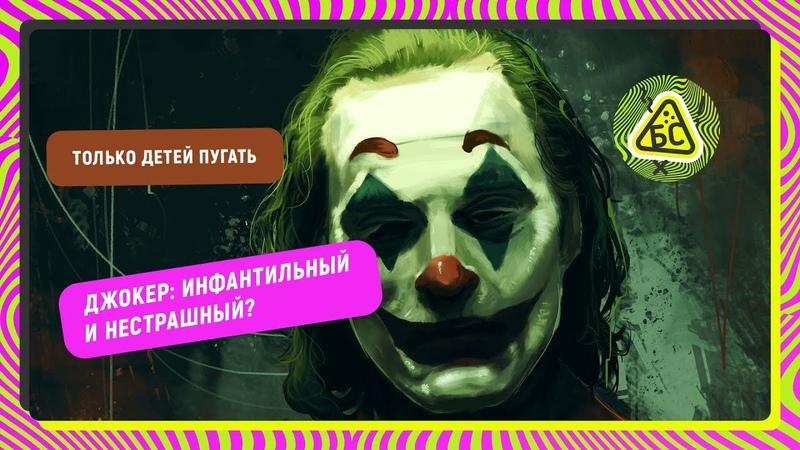 Джокер инфантильный и нестрашный Фильм на атомы