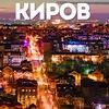 Киров | Объявления | Работа | Подслушано