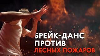 Брейк-данс против лесных пожаров: Сергей Чернышев B-boy Bumblebee