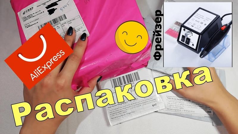 Распаковка посылок с AliExpress Посылки из Китая с АЛИЭКСПРЕСС Что внутри