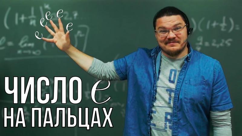 Число e на пальцах Ботай со мной 054 Борис Трушин