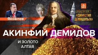 Акинфий Демидов и золото Алтая/Егор Яковлев