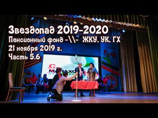 Звездопад 2019-2020, часть 5.6 Пародия на телешоу, , Мамадыш.