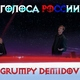 Grumpy Demidov - Сопли про школу