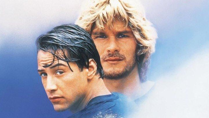 На гребне волны (1991) HD боевик триллер