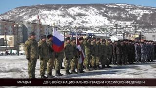В Магадане отметили День войск национальной гвардии Российской Федерации