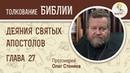 Деяния святых апостолов. Глава 27. Протоиерей Олег Стеняев. Библия