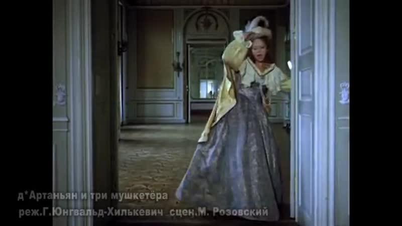 Д'Артаньян и три мушкетера Песня королевы Опять в чужом белье копался Ришелье