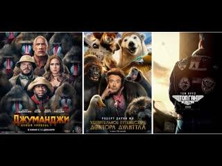 Самые ожидаемые фильмы 2019/20 года.