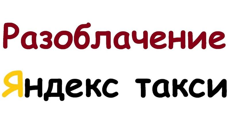 Яндекс такси запустило новую схему заработка на водителях Выживут ли таксопарки