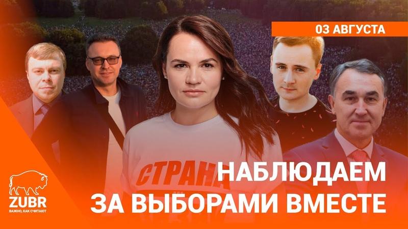 ZUBR Наблюдаем вместе | Тихановская, Nexta, Ауштравичюс