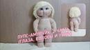 Пупс амурчик кукла ангел купидон крючком 2 часть глаза волосы и ушки