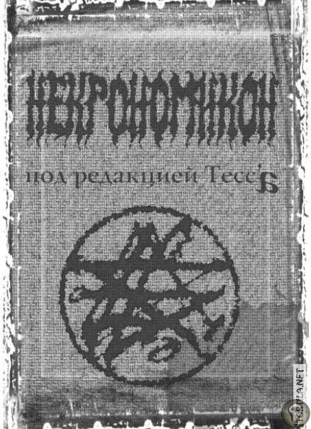 Некрономикон  мифическая книга Аль Азиф