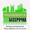 Бессрочка Красноборск