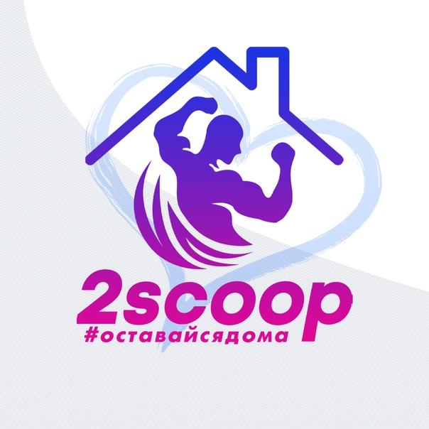 2scoop Смоленск Интернет Магазин