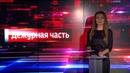 Раскаяния протрезвевших виновников ДТП, слёзы матери-убийцы и тайна пропавшего в Башкирии Мазова