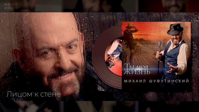 8 Лицом к стене Михаил Шуфутинский Альбом Ты Моя Жизнь 2020