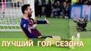 Официально Лучший гол сезона/гол Месси Ливерпулю