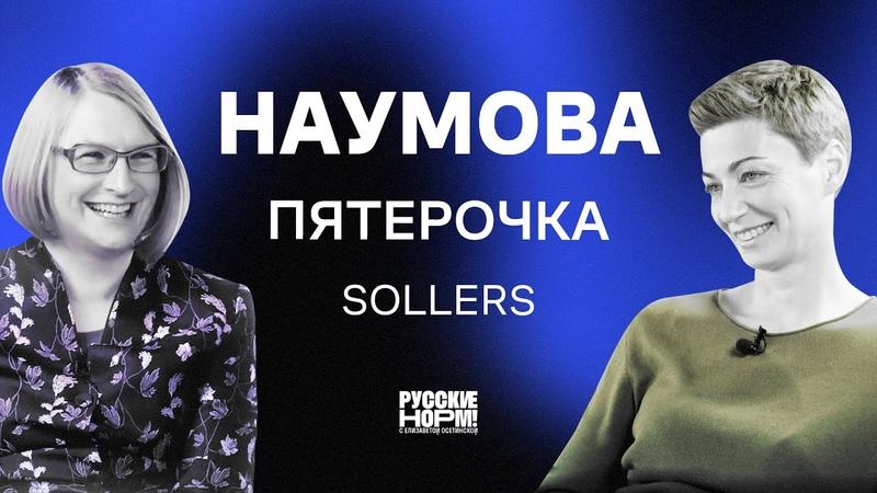 Соревнование с Галицким, работа в «Пятерочке» и уход из «Магнита». Ольга Наумова