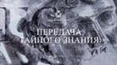 Передача Тайного Знания «Выбор Атлантов. Тайное происхождение современного планетарного зла»