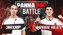 PANNA PRO BATTLE — Захар vs Rare Alex / Самая глубока Панна в Мире