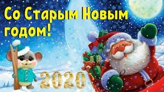 Красивое поздравление СО СТАРЫМ НОВЫМ ГОДОМ 2020 ! С НАСТУПАЮЩИМ! 🎄 Музыкальная открытка!