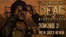 Меж двух огней The Walking Dead Season Two полное прохождение 2 эпизода 15