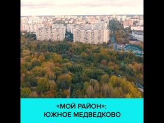 Мой район: что изменилось в Южном Медведкове  Москва 24