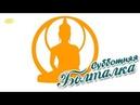 О религии. Буддизм в Таиланде и его влияние на тайцев. Субботний вечер