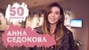 Анна Седокова МАМКИ. 50 вопросов красивой женщине