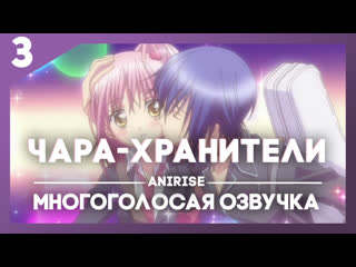 Озвучка AniRise Чара-хранители! 3 серия / Shugo Chara! (Многоголосая озвучка)