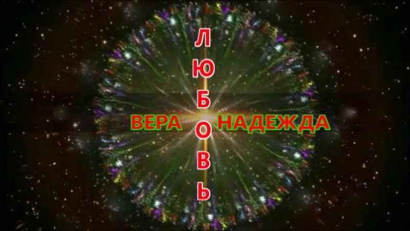 ВЕРА, НАДЕЖДА, ЛЮБОВЬ - В. РУБЦОВА