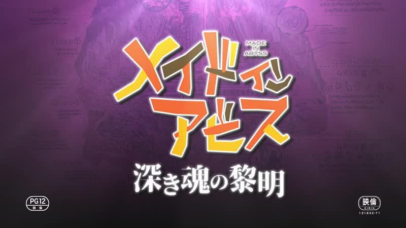 Созданный в Бездне Рассвет глубокой души Made in Abyss Movie 3 Fukaki Tamashii no Reimei PV смотреть онлайн без регистрации