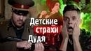 Детские страхи Юрия Дудя или пропаганда в мультике Анастасия обзор