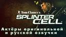 Tom Clancy's Splinter Cell актёры оригинальной и русской озвучки