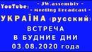 2020.08.03 – Встреча в будние дни, 03 августа 2020 года, Україна русский