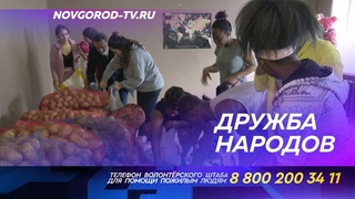 Новгородские аграрии и таджикская диаспора помогли овощами иностранным студентам НовГУ