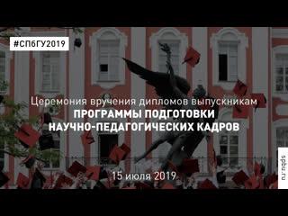 Церемония вручения дипломов #СПбГУ2019 Программы подготовки научно-педагогических кадров в аспирантуре и ординатуре