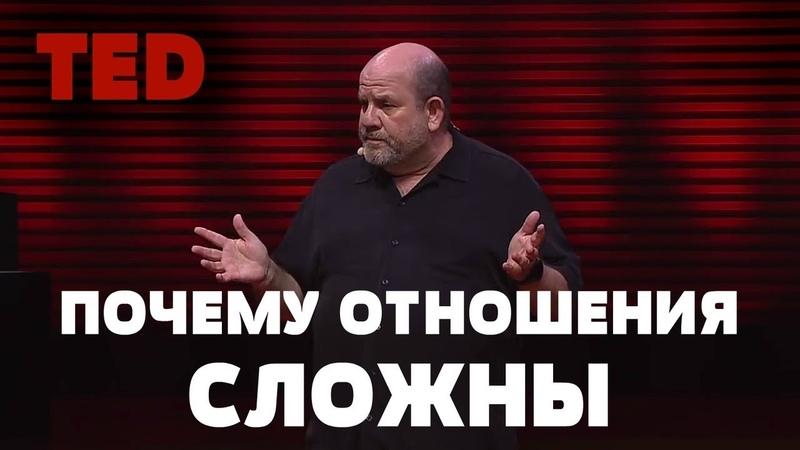 TED | Почему отношения сложны