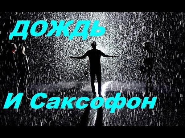 Красивейшие Мелодии Саксофона для души*Дождь*