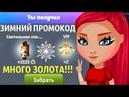 ЗИМНИЙ ПРОМОКОД НА VIP И МЕБЕЛЬ!/ТРАТА 6К ЗОЛОТА/АВАТАРИЯ 2019 МОБИЛЬНАЯ