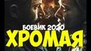 раздвинула ноги на Новый Год ФИЛЬМ 2020 - ХРОМАЯ @ Русские боевики 2019 новинки HD 1080P