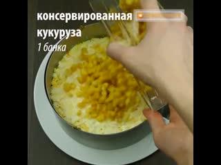 САЛАТ ФАНТАЗИЯ - очень вкусный и недорогой салатик