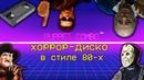 PUPPET COMBO - ХОРРОР-ДИСКО В СТИЛЕ 80-Х (VHS) (feat. Леонид Володарский)